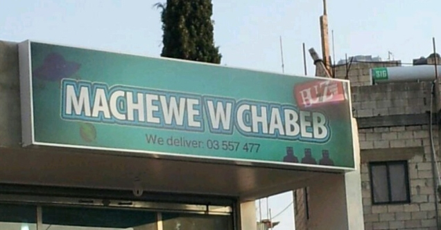 Macheweh restaurant