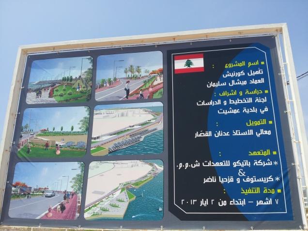 amchit boulevard project