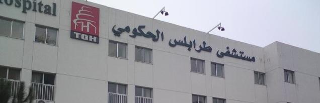 Gov hospital