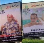 zein billboards